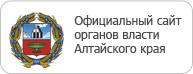 официальный сайт органов власти АК